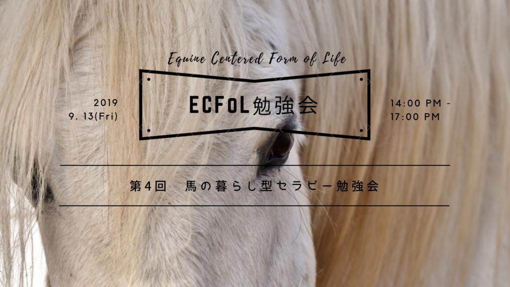 第4回 馬の暮らし型セラピー勉強会〜ECFoL勉強会〜